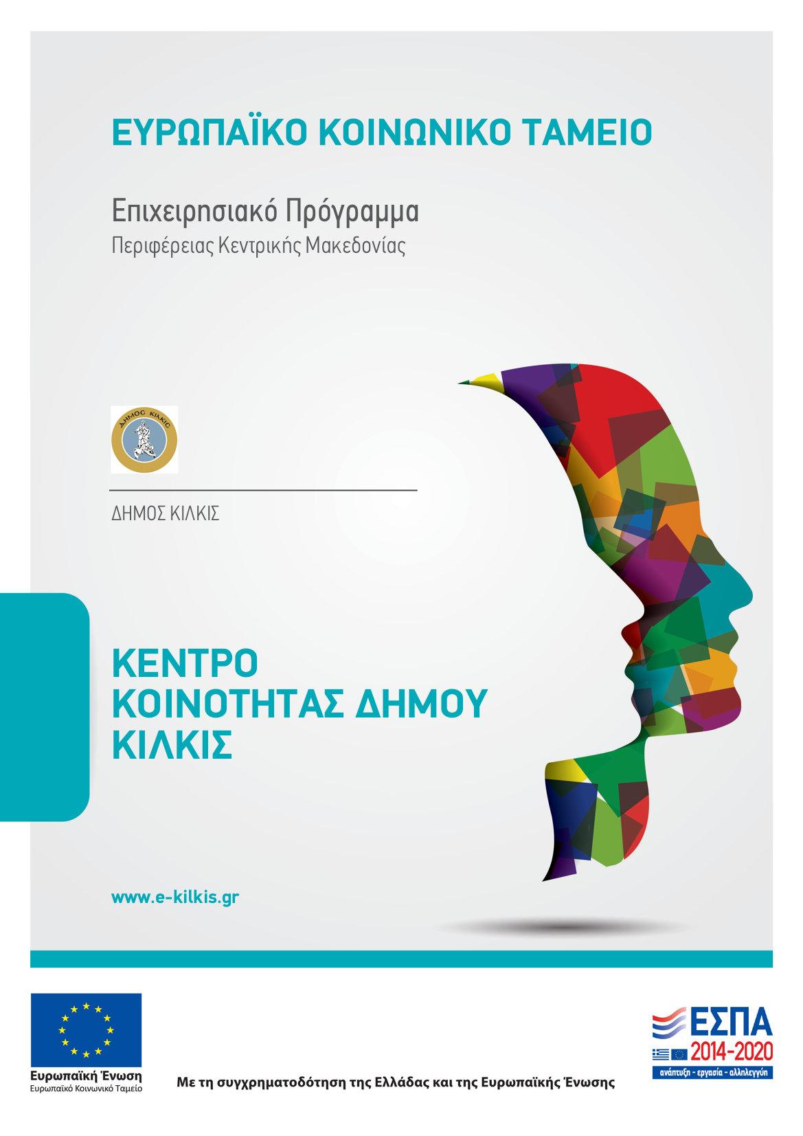 Αφίσα Κέντρο Κοινότητας 2018