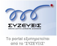 banner syzefxis